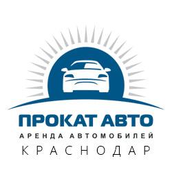 Прокат авто Краснодар